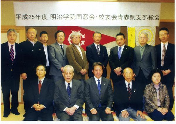 青森県支部総会写真 001