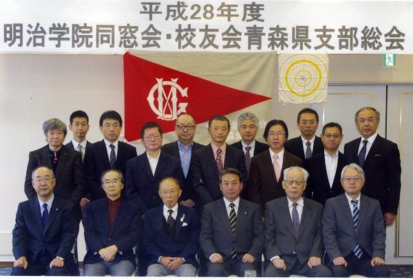 青森県支部総会(20161119)001