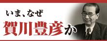 賀川豊彦サイト