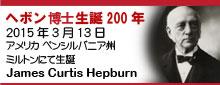 2015年度ヘボン博士生誕200年記念行事