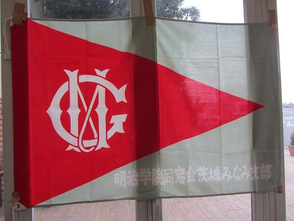 茨城みなみ支部旗