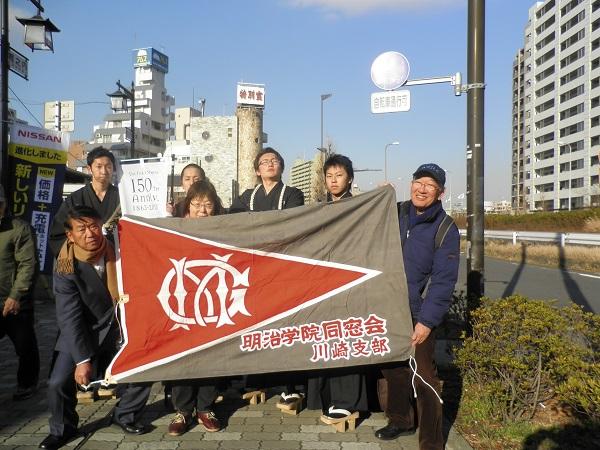 川崎支部・応援団の応援へ(2013年2月20日)