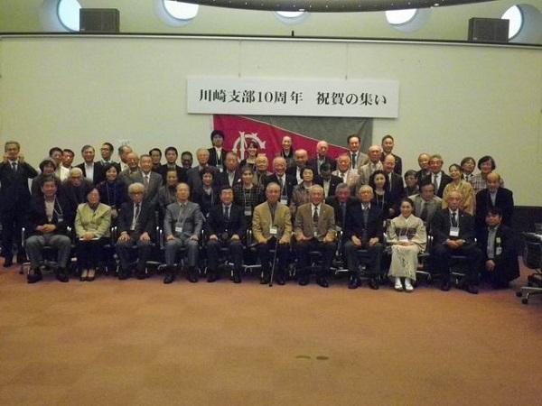 川崎支部・再立ち上げ10周年記念式典(2012年10月28日)
