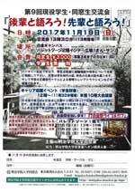 8_koryukai_poster