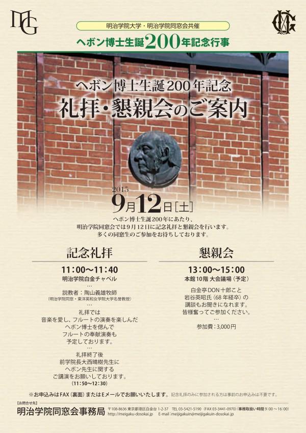 ヘボン先生生誕200年記念行事_記念礼拝_1rev-20150706