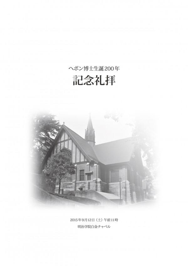 ヘボン200年記念礼拝式次第_A4_20150910-1