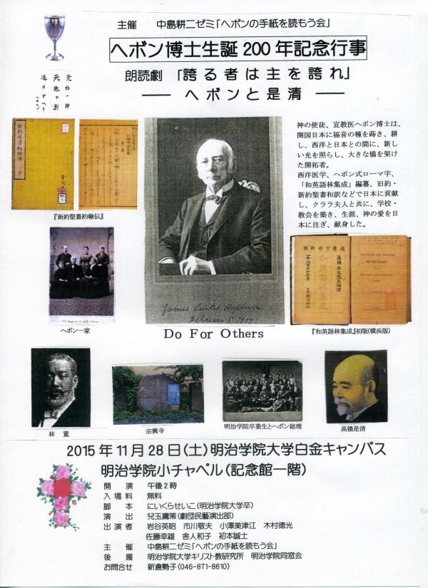 朗読劇チラシ001