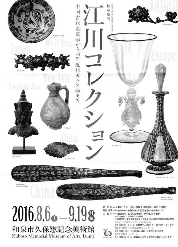江川コレクションチラシ表