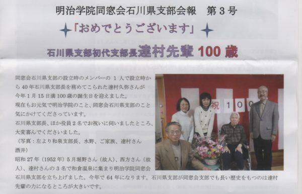 達村先輩100歳記事