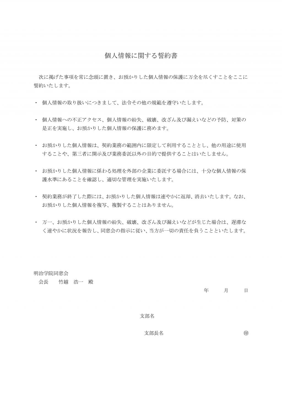 個人情報に関する誓約書