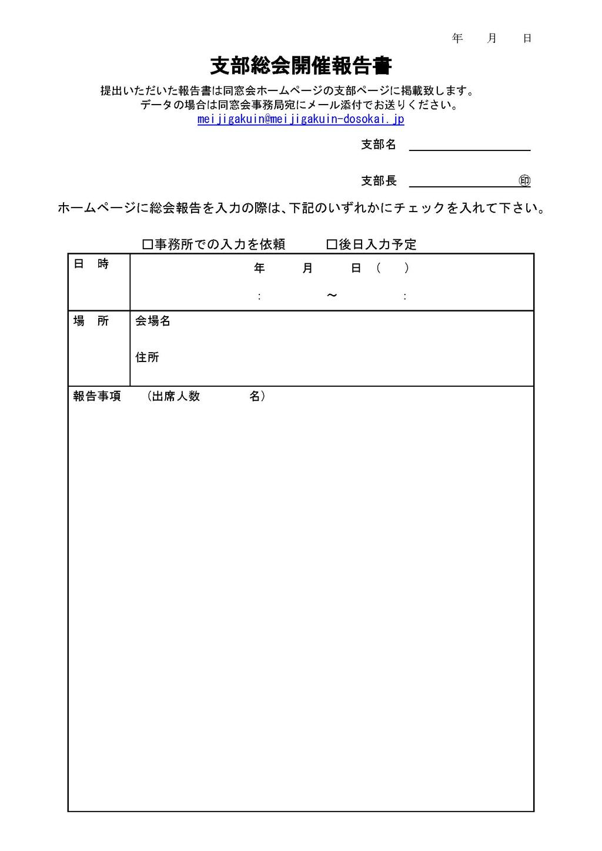 支部総会開催報告書