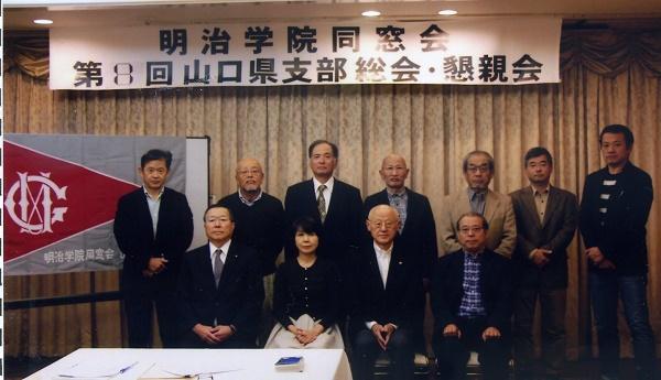 山口県支部総会(20161105)001